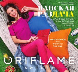 http://oriflame-co.ru/katalog/